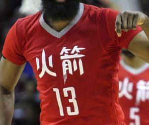 Houston Rockets chinese new year 2015 jersey