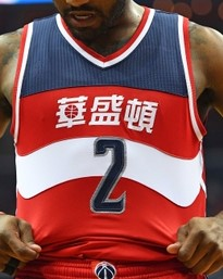Washington Wizards 2016 chinese new year jersey